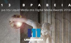 13 Βραβεία στα Digital Media Awards 2016!