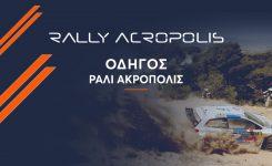 Gazzetta x Rally Acropolis