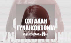 #gazzettaforHer – Live η ενέργεια του gazzetta για το ζήτημα των γυναικοκτονιών